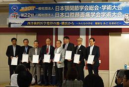 第30回一般社団法人日本顎関節学会総会・学術大会/第22回日本口腔顔面痛学会学術大会開催