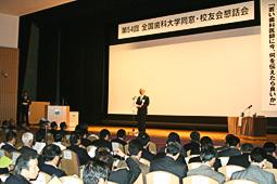 第54回全国歯科大学同窓・校友会懇話会が開催
