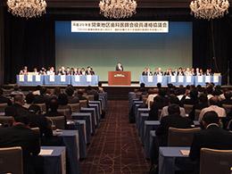 平成29年度関東地区歯科医師会役員連絡協議会開催