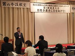 男の介護教室&男性介護者と支援者の全国ネットワーク 第1回東北大会開催