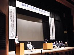 日本歯科衛生学会第12回学術大会開催