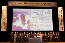 第47回(公社)日本口腔インプラント学会学術大会、盛大に開催