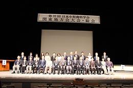 日本小児歯科学会 関東地方会第32回大会・総会開催