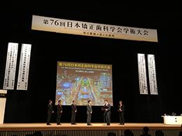第76回日本矯正歯科学会学術大会開催