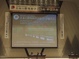 第62回(公社)日本口腔外科学会総会・学術大会が盛大に開催