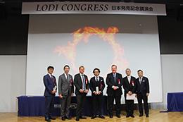 LODI CONGRESS 日本発売記念講演会開催