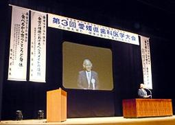 愛媛県歯科医師会主催 第3回愛媛県歯科医学大会/創立100周年記念大会