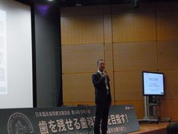 日本臨床歯周療法集談会(JCPG)第34回学術大会開催