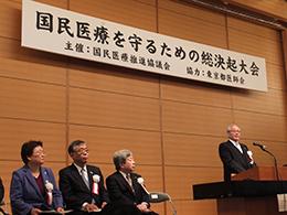 「国民医療を守るための総決起大会」開催