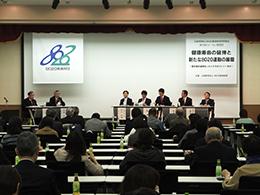 8020推進財団、第15回フォーラム8020を開催