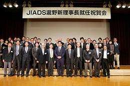 JIADS新理事長就任記念講演会&祝賀会開催