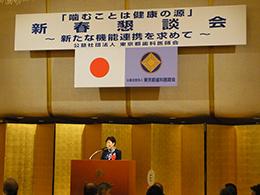 東京都歯、2018年新春懇談会を開催