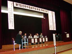 日本外傷歯学会、第7回総会・学術大会を開催