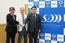 阪大とNEC、ソーシャル・スマートデンタルホスピタル構想を発表