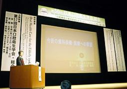 第56回日本口腔衛生学会 「疾病予防による口腔機能の維持増進をめざして」開催