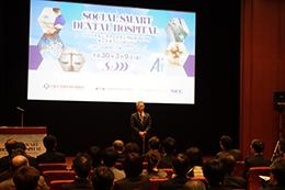 ソーシャル・スマートデンタルホスピタルキックオフシンポジウム開催