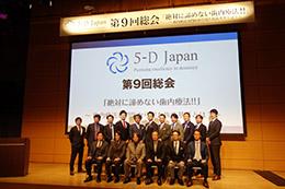 5-D Japan、第9回総会を開催