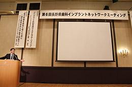 第6回長野県歯科インプラントネットワークミーティング開催