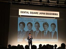 デンタルスクウェアジャパン、設立記念講演会が盛大に開催