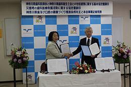 神奈川県歯科医師会と神奈川県歯科衛生士会、連携協力に関する協定書を締結