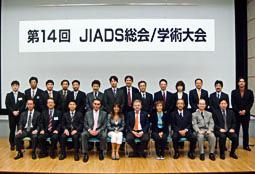 第14回JIADS総会・学術大会盛大に開催