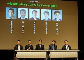 第15回日本顕微鏡歯科学会学術大会・総会開催