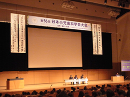 第56回日本小児歯科学会大会開催