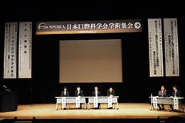 第72回NPO法人日本口腔科学会学術集会開催