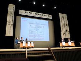 第67回日本口腔衛生学会・総会開催