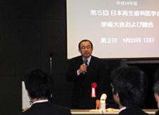 第5回日本再生歯科医学会学術大会開催