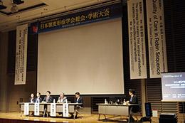 第28回日本顎変形症学会総会・学術大会開催