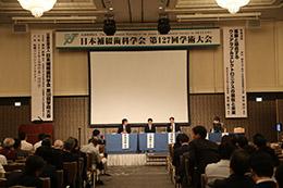 (公社)日本補綴歯科学会、第127回学術大会を開催