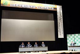 一般社団法人日本老年歯科医学会第29回学術大会開催
