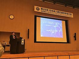 日本成人矯正歯科学会第26回大会開催
