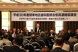 平成30年度関東地区歯科医師会役員連絡協議会開催