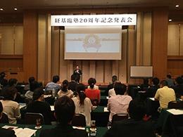 経基臨塾20周年記念発表会、盛大に開催