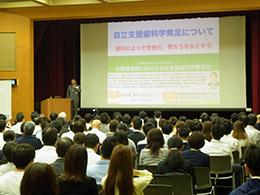 多職種連携における自立支援歯科学講演会開催