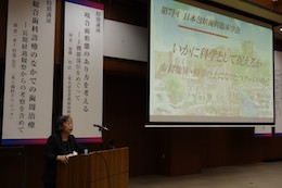 第7回日本包括歯科臨床学会学術大会・総会が開催