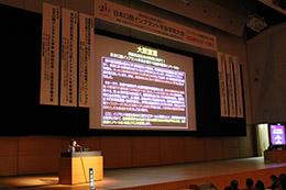 第48回 公益社団法人 日本口腔インプラント学会学術大会開催