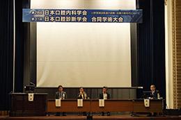 第28回日本口腔内科学会、第31回日本口腔診断学会合同学術大会開催