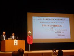 日本歯科技工学会第40回学術大会開催
