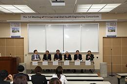 「第1回国際口腔保健工学コンソーシアム」開催