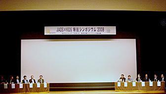 JIADS×KIDS特別シンポジウム2008盛大に開催