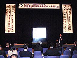 第26回日本歯科東洋医学会総会・学術大会開催