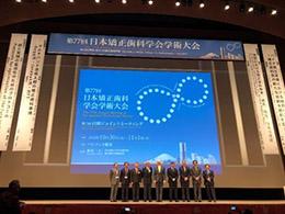 第77回日本矯正歯科学会学術大会開催