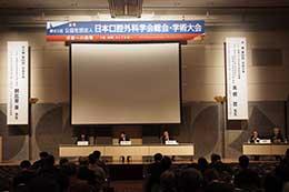 第63回(公社)日本口腔外科学会総会・学術大会が盛大に開催