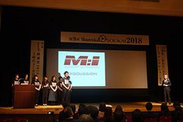 第9回Shurenkai SOUKAI 2018盛大に開催