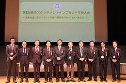 第2回磁性アタッチメントインプラント学術大会開催