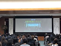 綾の会35周年記念ミーティング開催