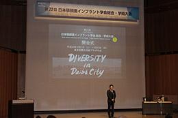 第22回 公益社団法人 日本顎顔面インプラント学会総会・学術大会開催